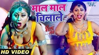 तन मन में आग लगा देगा ये वीडियो - वीडियो अकेले ही देखे | माल माल चिलाले | Hum Badla Lenge