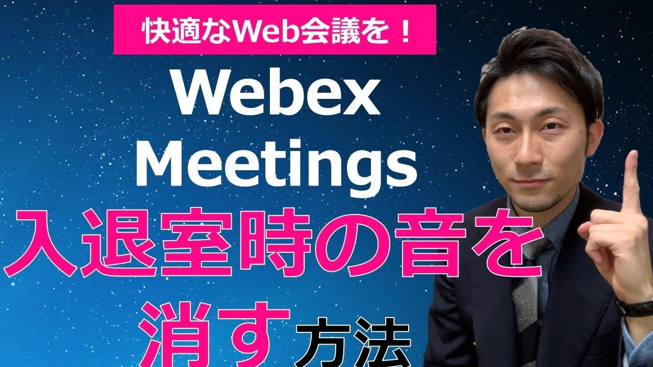 ない 出 Webex が 音
