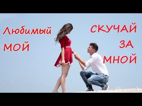 СМС ЛЮБИМОМУ МУЖЧИНЕ  18+ / Скучай за мной