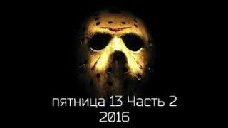 Пятница 13  часть 2 Русский трейлер MAD озвучка Friday the 13th_ Part 2 - Teaser Trailer (2016)