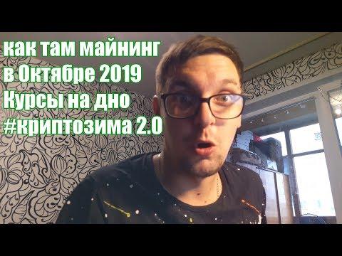 Как там майнинг в Октябре 2019? | Балконный майнинг