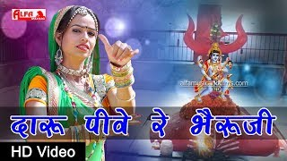दारू पीवे रे भैरूजी 2019 | Rajasthani Song | Rekha Meena | Full HD | Alfa Music & Films