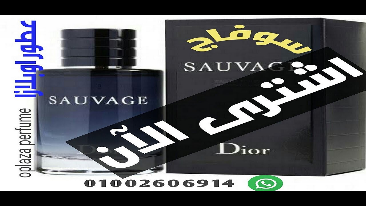 179041bf4 عطر سوفاج | سوفاج | سوفاج ديور | Sauvage - YouTube