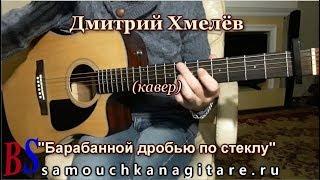 Дмитрий Хмелёв - Барабанной дробью по стеклу (кавер) Аккорды, Разбор песни на гитаре