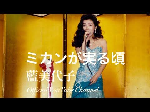 藍美代子 ♪5.ミカンが実る頃1988   オフィシャルYouTubeチャンネル