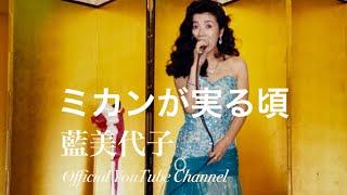 5. ミカンが実る頃 1973年のデビュー曲です♪ 山上路夫作詞 平尾昌晃作曲 1988年夏大磯ロングビーチでの 懐メロ特番に出演した際の映像から♪...