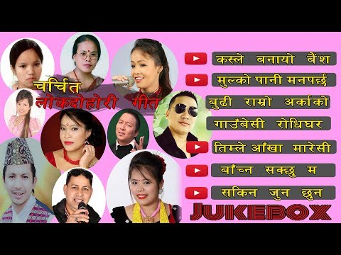 Nepali Lok  Dohori Song Jukebox  - Nepali Lok Geet Collection 2074/2018 - Nepali Folk Songs