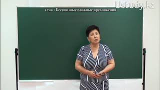 Подготовка к ЕНТ (Русский язык): Бессоюзные сложные предложения