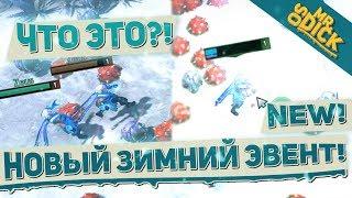 НОВЫЙ ЗИМНИЙ ЭВЕНТ ДОТА 2! ХОЛОДРЫЖЕСТВО | FROSTIVUS FESTIVAL DOTA 2