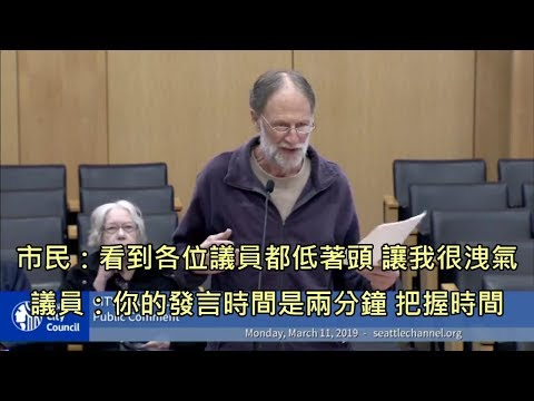 美國市議員在市民發言時滑手機,遭市民據理指正 (中文字幕)