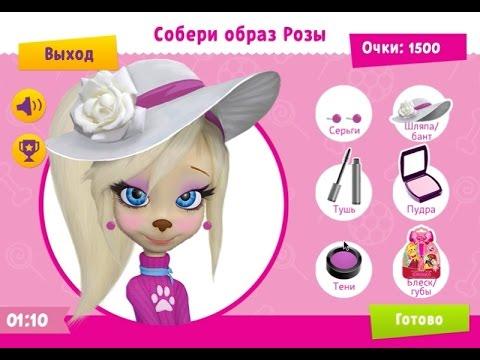 Барбоскины - Модный макияж от Розы! (Новая игра на сайте)