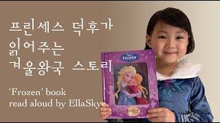[엘라맘] 겨울왕국_영어동화책_'Frozen' book…
