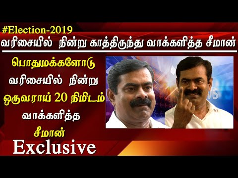 seeman votes along with common people Tamilnadu election 2018 Tamil news live latest Tamil news  Naam Tamil Kachi leader Seeman cast his vote in Valasaravakkam today.  As the second phase selection begins begins in Tamil Nadu Naam tamilar Katchi leader Seeman stood in a queue for more than 20 minutes and cost and his vote Seeman vote, seeman voting   for tamil news today news in tamil tamil news live latest tamil news tamil #tamilnewslive sun tv news sun news live sun news   Please Subscribe to red pix 24x7 https://goo.gl/bzRyDm  #tamilnewslive sun tv news sun news live sun news