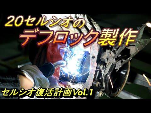 20セルシオ 溶接デフロックを製作!! 復活計画vol.1