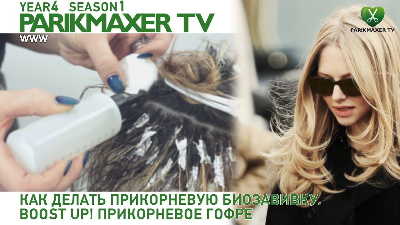 Как делается прикорневой объем волос в парикмахерской