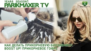 Как делать прикорневую биозавивку! Прикорневое гофре. парикмахер тв