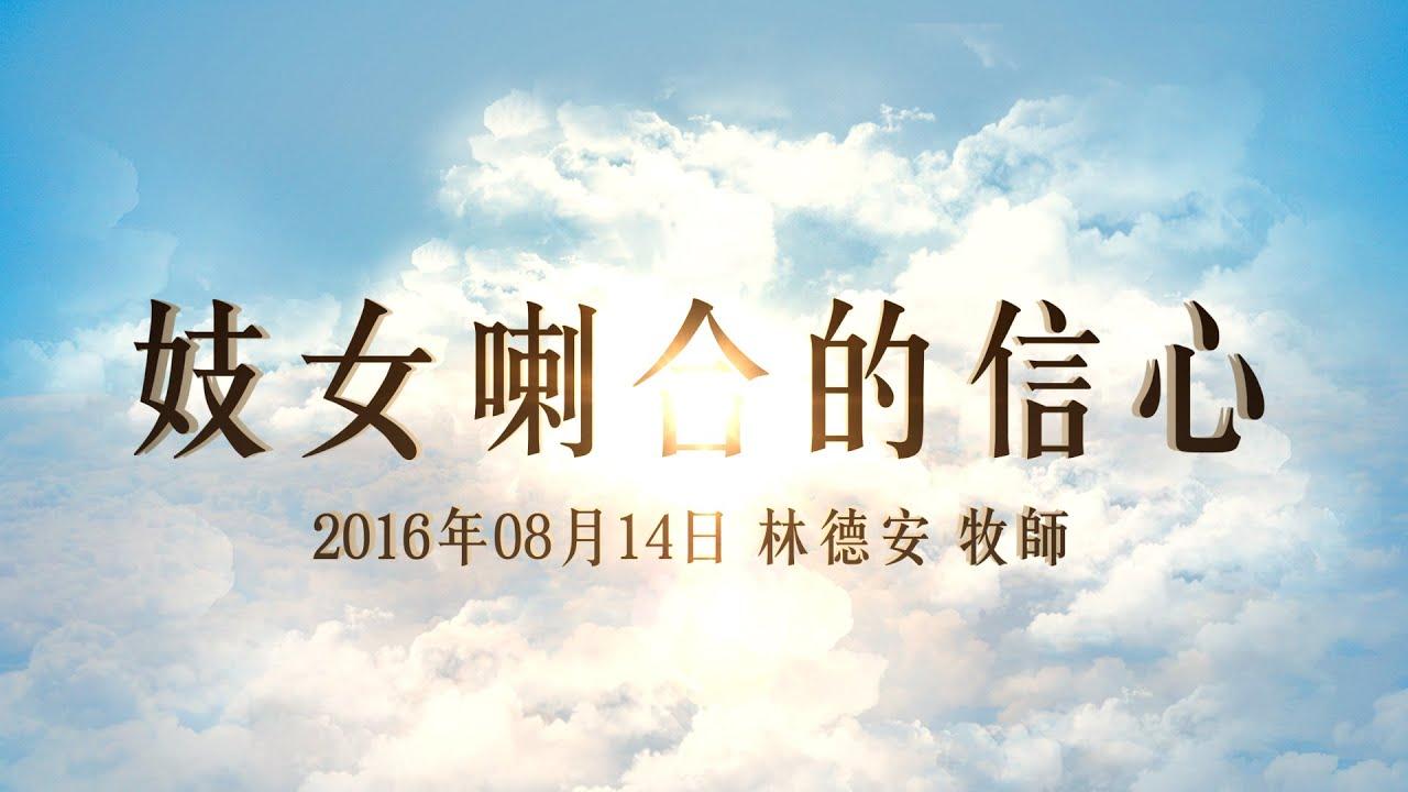臺北靈糧堂主日崇拜信息「妓女喇合的信心」林德安牧師 2016/08/14 - YouTube