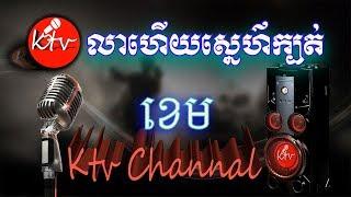 លាហេីយស្នេហ៍ក្បត់- ខេម -ភ្លេងសុទ្ធ- ktv khmer karaoke lyrics channel