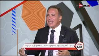 ستاد مصر - تعليق أيمن يونس على خسارة الزمالك من أسوان في الدوري