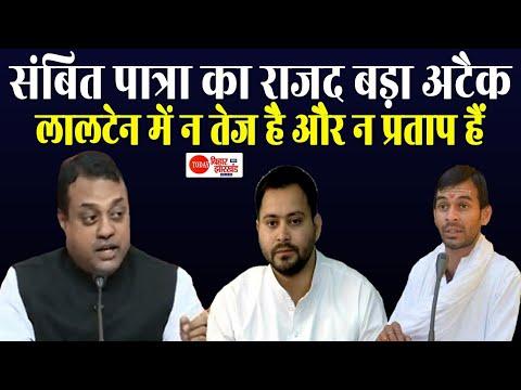 Bihar Election 2020:  बोले संबित पात्रा, लालू के लालटेन में ना तेज है ना प्रताप, अब एक लोटे पानी से ही होगा आरजेडी का राजनीतिक तर्पण
