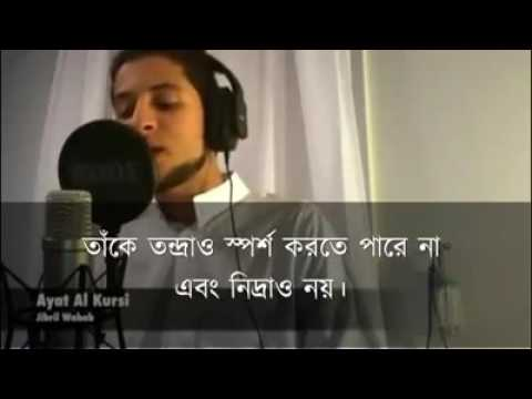 Ayatul Kursi with Bangla Translation