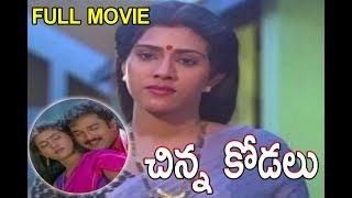Chinna Kodalu 1990 Telugu Full  Movie   Suresh,   Vani Vishwanath   Telugu Movies   TVNXT Telugu