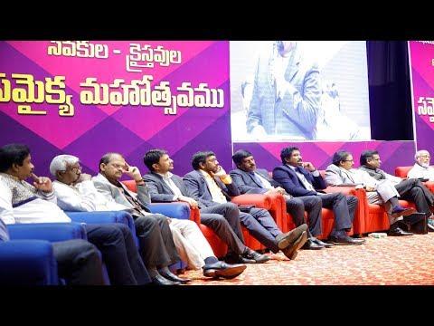 క్రైస్తవ సేవకుల సమైఖ్య మహోత్సవం | pastors conference in vizag 2018 | VISAKHAPATNAM ,12 June 2018