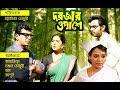 Bangla Telefilm   Dorjar Opashe   Tomalika   Chanchal   Momo   Apurba by Chayanika Chowdhury