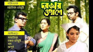 Bangla Telefilm | Dorjar Opashe | Tomalika | Chanchal | Momo | Apurba by Chayanika Chowdhury
