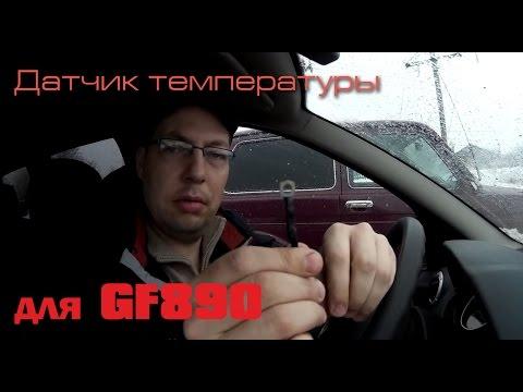 Подключение датчика температуры наружнего воздуха GF890