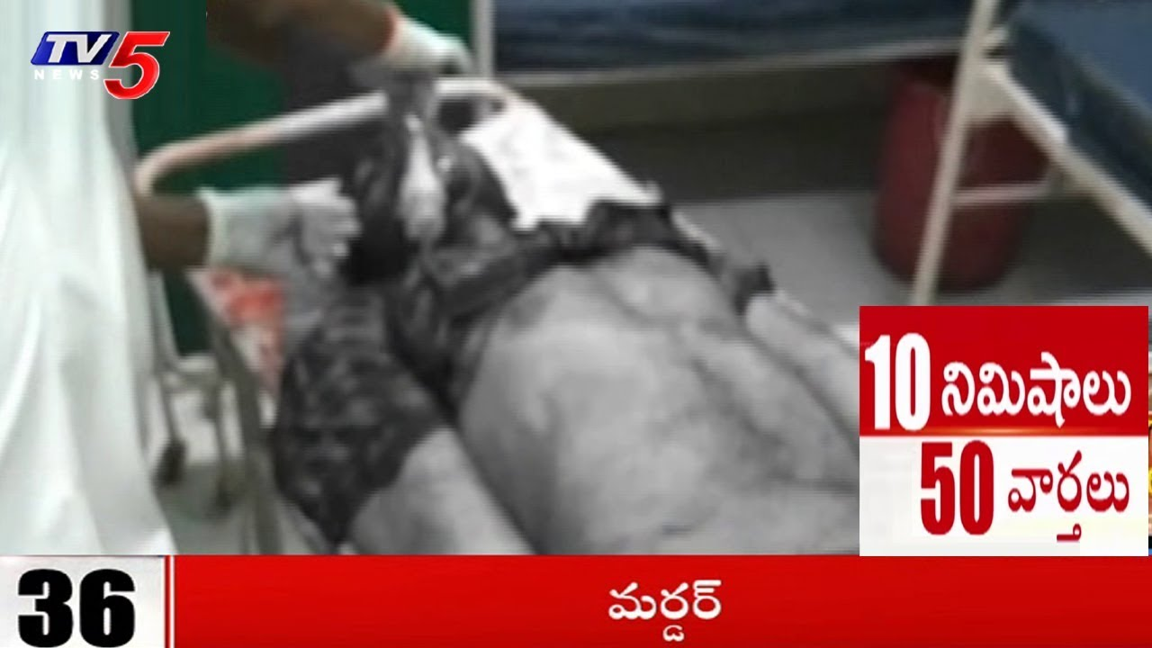 10 Minutes 50 News 15th June 2018 Tv5 News Youtube