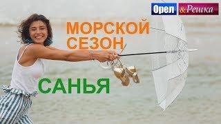 Орел и решка. Морской сезон 2 - Санья | (FullHD) - Интер
