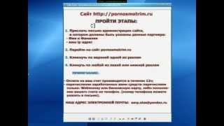 заработок в интернете без вложений (видео урок)