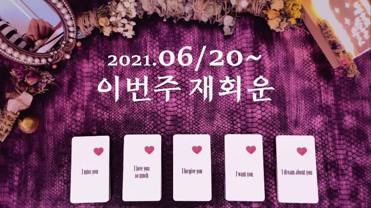 [타로] [재회] 06.20/2021~ 이번주 재회운 Pick a Card