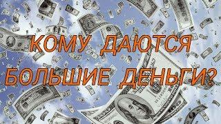 Про деньги. Судьба и богатство