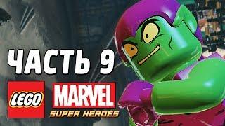 LEGO Marvel Super Heroes Прохождение - Часть 9 - ЗЕЛЁНЫЙ ГОБЛИН