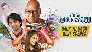 Egise Tarajuvvalu Back To Back Best Scenes | Priyadarshi | Mahesh Kathi | Latest Telugu Movies