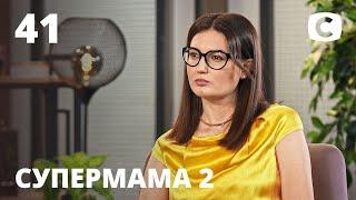 Эзотерическая мама Олеся живет по двойным стандартам – Супермама 2 сезон – Выпуск 41