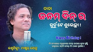 Happy Birthday To You || Master Sonu || Singer & Music Direction || 2019