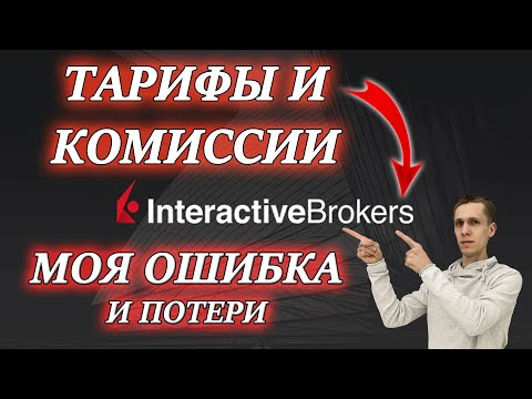 interactive brokers отзывы