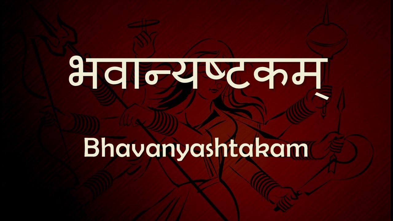 bhavani ashtakam na tato na mata with sanskrit lyrics and