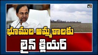 భూముల అమ్మకాలకు లైన్ క్లియర్ | Telangana Cabinet Key Decisions | CM KCR  News