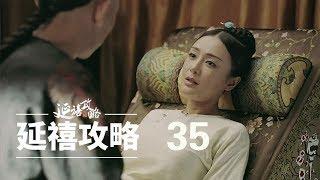延禧攻略 35 | Story of Yanxi Palace 35(秦岚、聂远、佘诗曼、吴谨言等主演)