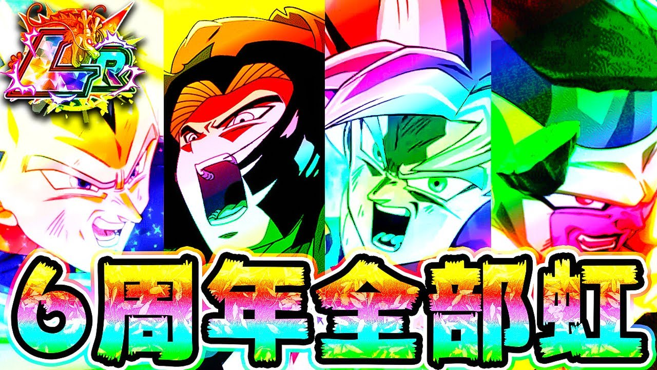 【ドッカンバトル】無敵の第7宇宙!6周年のLR達が全部虹になったよ!【Dragon Ball Z Dokkan Battle】