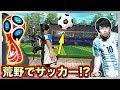 【荒野行動】ウイイレユーザー必見!サッカーボールが蹴れる!?ワールドカップモードが追加されました!!