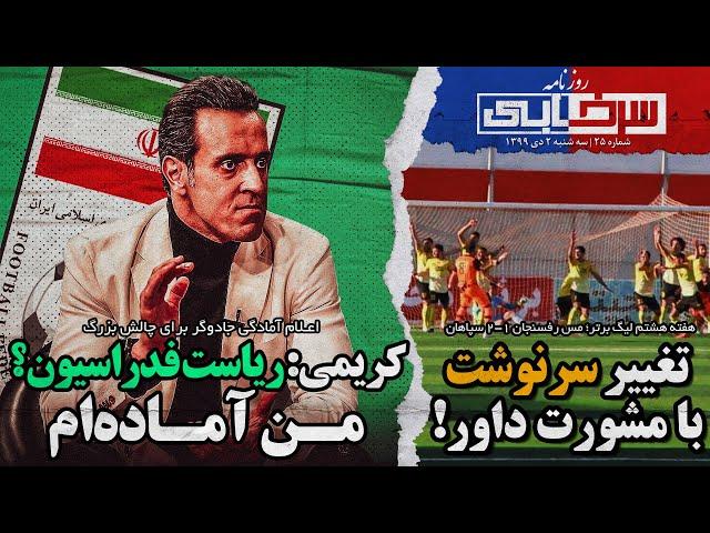 از ریاست علی کریمی در فدراسیون فوتبال تا برد جنجالی سپاهان برابر مس - روزنامه سرخابی