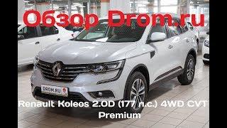 Renault Koleos 2017 2.0D (177 л.с.) 4WD CVT Premium - видеообзор