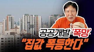 """[정완진TV] 공공개발 '폭망'...""""집값 폭…"""