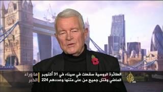 ما وراء الخبر-إخفاء معلومات استخبارية عن مصر بشأن الطائرة