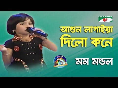 agun-lagaiya-dilo-kone-|-khude-gaanraj---2009-|-momo-mandal-|-folk-song-|-channel-i